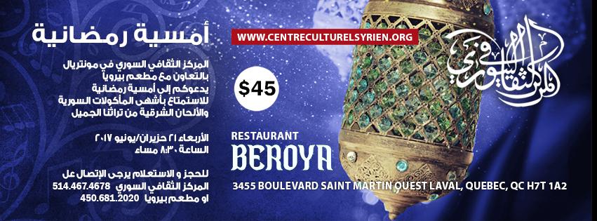 Facebook cover Iftar Ramadan CCS
